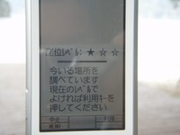 S1013gps