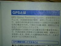 S1013gps2