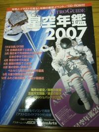 S1022hoshi2