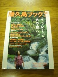 S1106yakushima2
