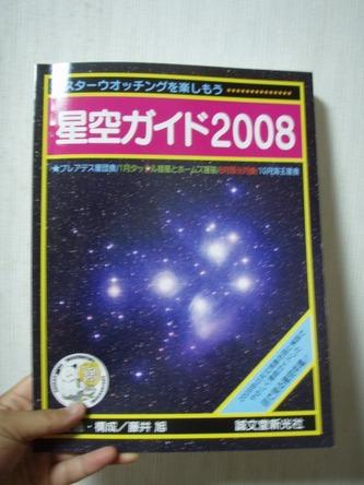 S0203hoshi