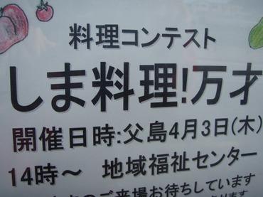 S0401shima