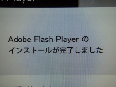 S0518flash_player