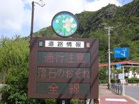 Kanban_rakuseki