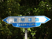Kanban_yoake1