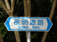 Kanban_yoake2