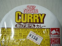 S0614curry2