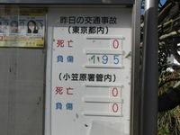 S1016keisatu