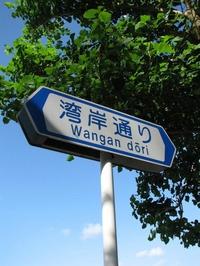 S1210wangan
